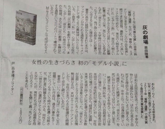 恩田 陸さん『灰の劇場』書評@北海道新聞。_c0221732_02145988.jpg
