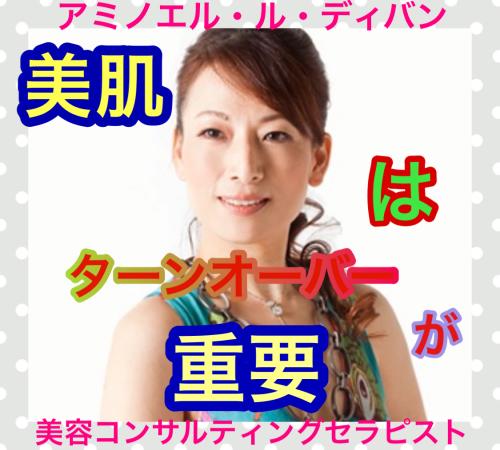 美肌の常識♪毛穴/にきび/しみを一回30分でツルツル美白肌♡_d0148449_07451053.jpeg