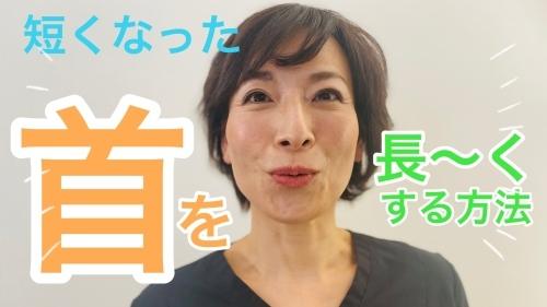 【動画】短くなった首を、長〜くする方法_d0148449_07465528.jpeg