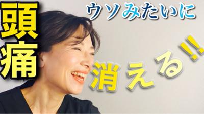 【動画】ウソみたいに消える♪頭痛の取り方♡_d0148449_19062643.jpg