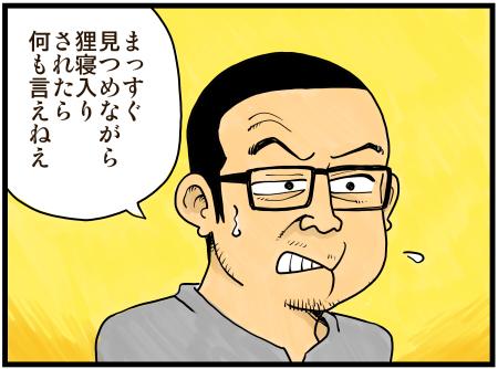 超狸寝入り_a0390763_15585309.jpg