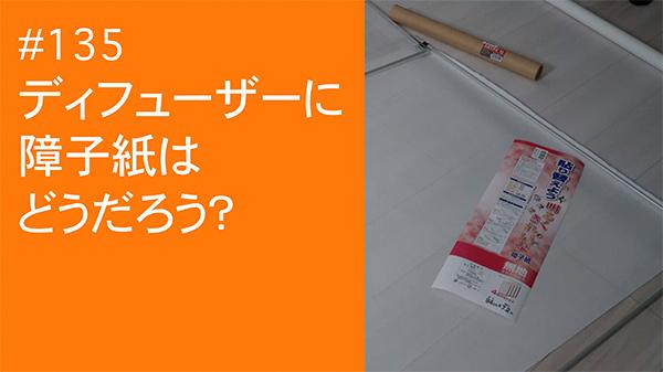 2021/04/08 #135 ディフューザーに障子紙はどうだろう?_b0171364_15570258.jpg