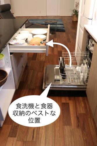 食洗機と食器棚との配置 ベストな場所は!_e0122666_15331773.jpeg