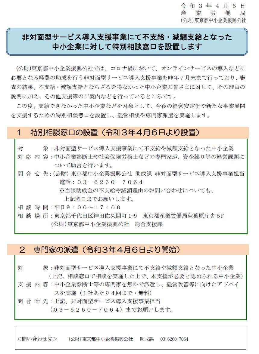 新型コロナウイルス感染症への対応に関する緊急要望(54回目)が反映_f0059673_18532970.jpg