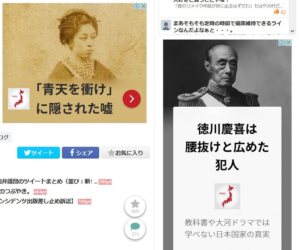 追報:ネットで目に付く「歴史修正主義」書籍の広告について~三橋貴明を断捨離しよう_f0030574_22212379.jpg