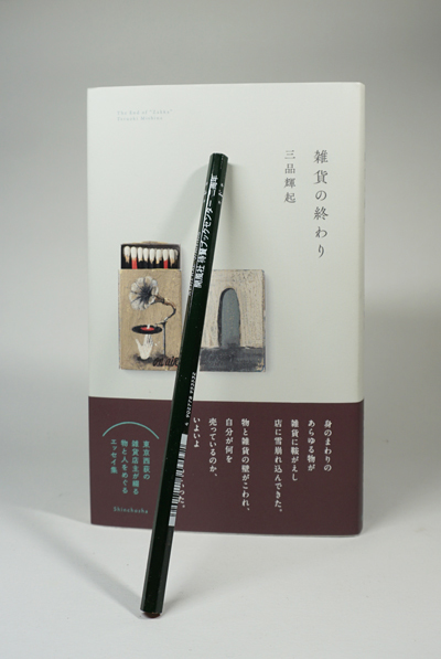 二周年記念の鉛筆_f0307792_19533352.jpg