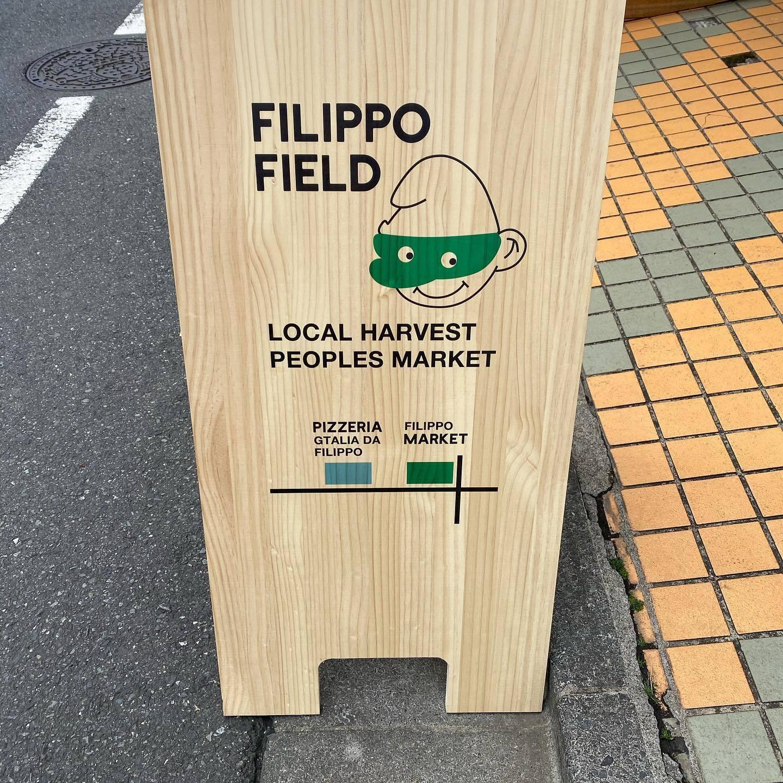 石神井公園のピザ屋さんが物販の店をオープン_d0122797_01064589.jpeg