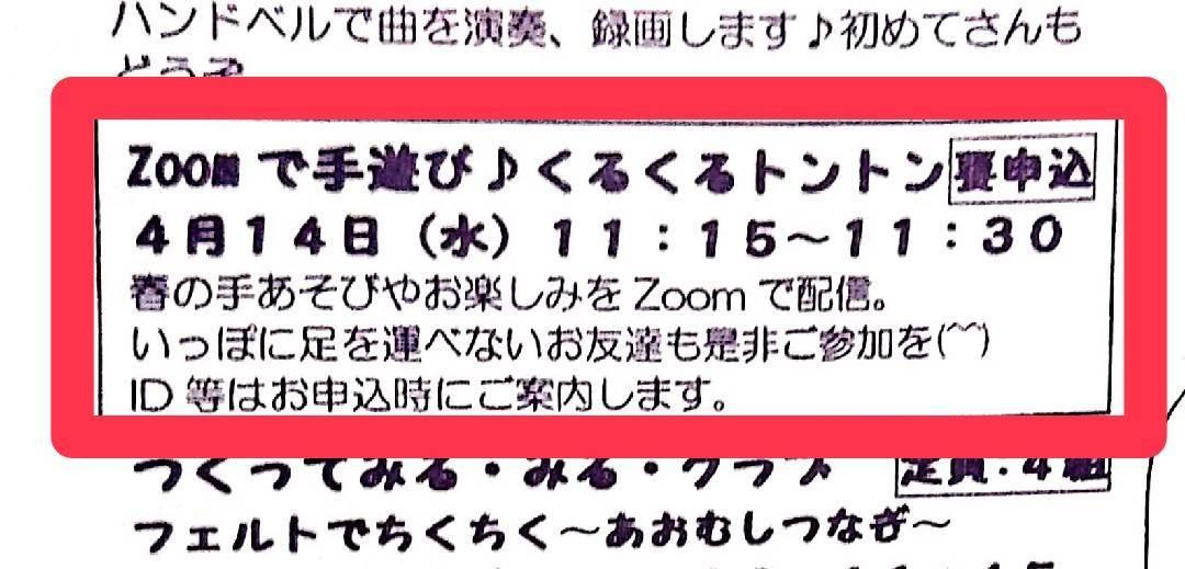 4/14(水)zoomで手遊び♪ご予約お待ちしています!_f0215432_19283376.jpg