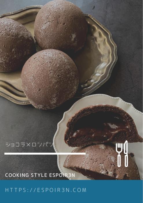 フルーツ甘酒酵母でショコラメロンパンと生ハムとカマンベールチーズです。_c0162653_14503932.jpg