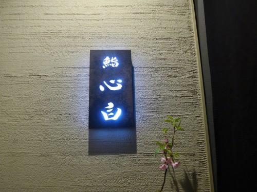 恵比寿「鮨 心白」へ行く。_f0232060_00002552.jpg