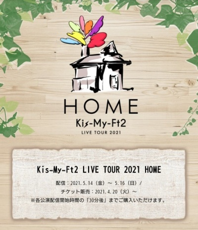 HOME☆メッセージ動画アップ♡ - 藤ヶ谷太輔な日々~恋する人妻ma-yuのブログ