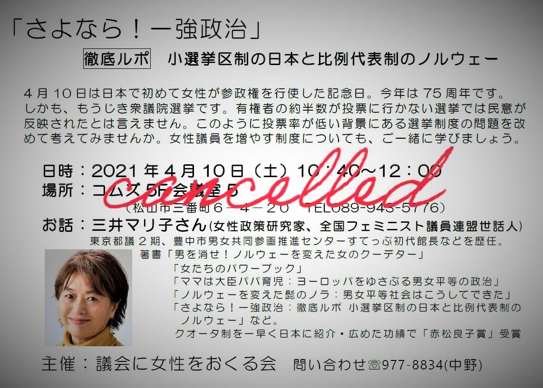 中止です:女性参政権記念日4.10「さよなら!一強政治」@松山_c0166264_10454247.jpg