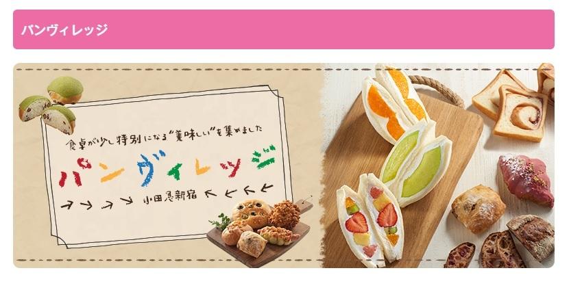 小田急百貨店「新宿店」にてイベント販売が始まりました!_b0181172_12353209.jpg