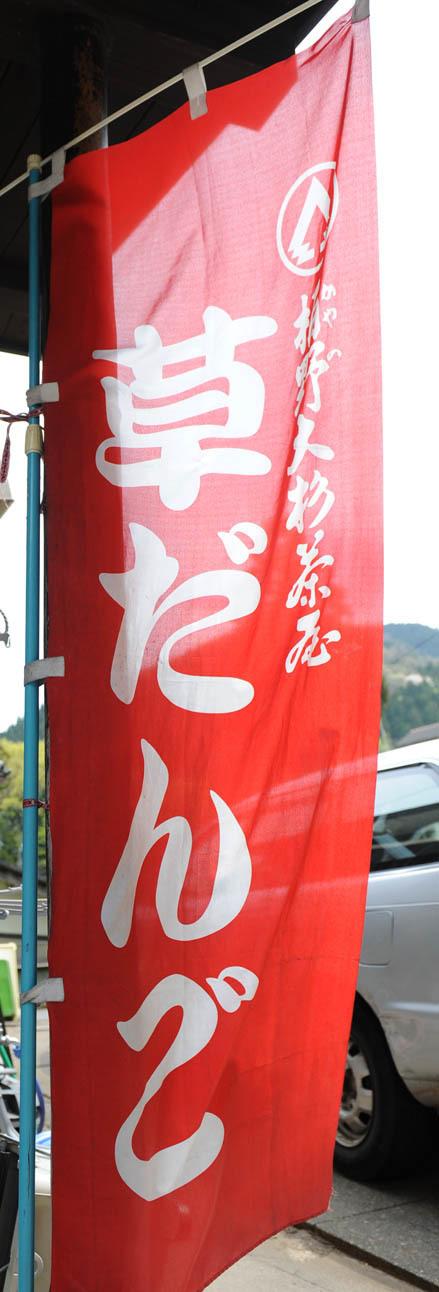4月10日は栢野大杉茶屋の春の開店日です_d0095673_14122126.jpg