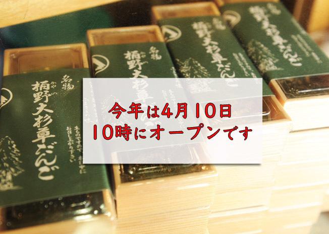 4月10日は栢野大杉茶屋の春の開店日です_d0095673_14122318.jpg
