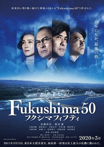 Fukushima 50_a0344385_03182935.jpg