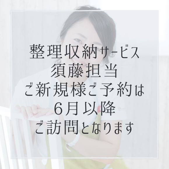 須藤担当整理収納サービスのお知らせ_e0303386_09295722.png