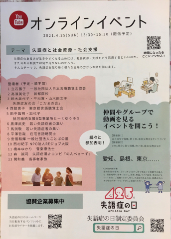 4月25日失語症の日_e0281793_15313624.jpg