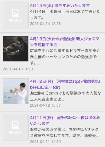 ジャズライブ カミン Jazzlive Comin 広島 4月と5月のスケジュール_b0115606_11400614.jpeg