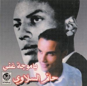 Houcine Slaoui : The Father of Moroccan Chaabi <11>_d0010432_15445487.jpg