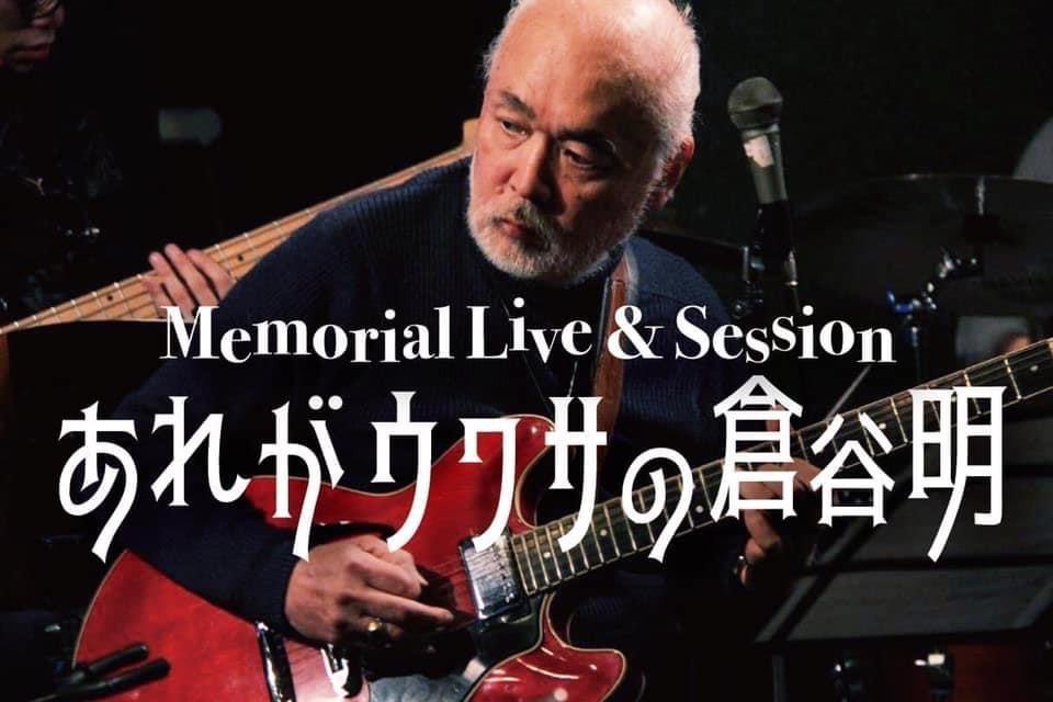 4月10日と11日はMr Kenny\'s のマスター倉さんのメモリアルライブセッション_a0150139_15195423.jpg