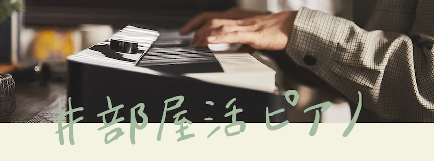 #部屋活ピアノ!!_d0378149_16374421.png
