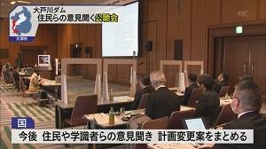 2021年、大戸川ダム復活への動き(5)_f0197754_19364977.jpg