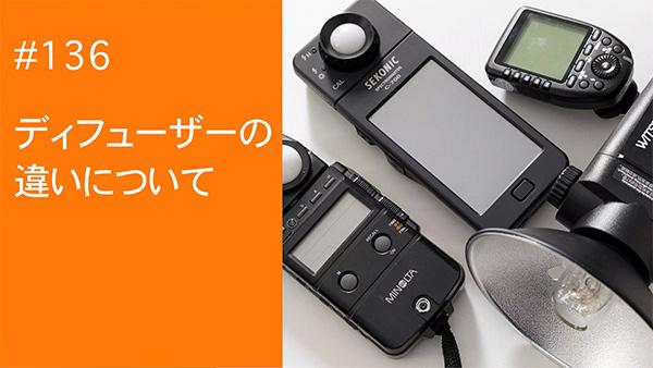 2021/04/10 #136 ディフューザーの違いについて_b0171364_09004470.jpg