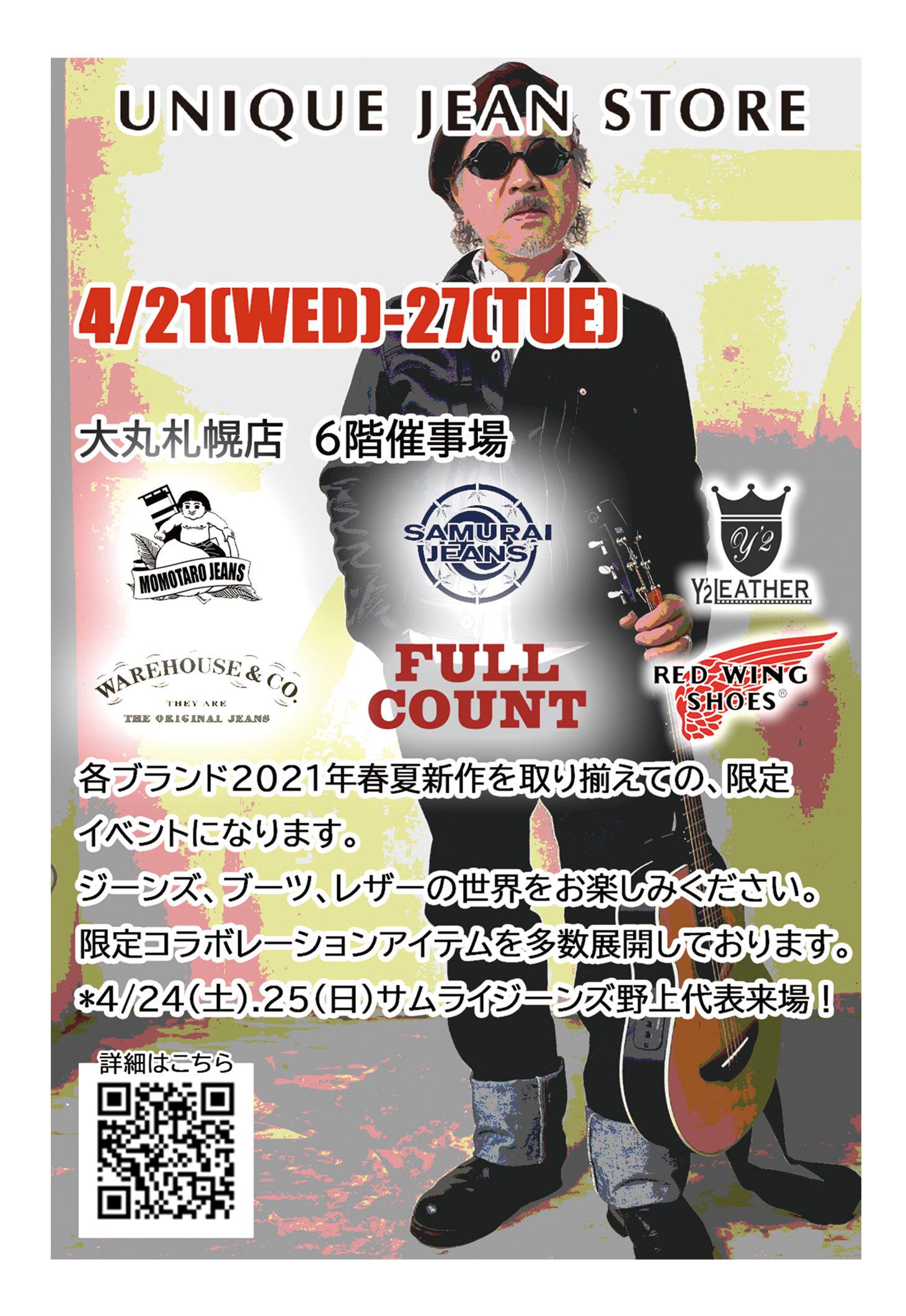 大丸札幌店MAN CAVE MARKET&大丸札幌店UNIQUE JEAN STORE POP-UP _c0204678_16401154.jpg