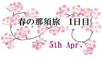 春の那須旅 1日目_d0174983_23101533.jpg