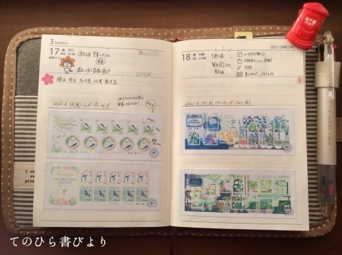 高橋No.8ポケットダイアリー#3/15〜3/21_d0285885_18032038.jpeg