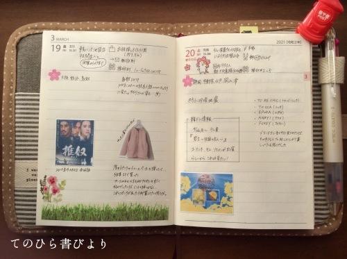 高橋No.8ポケットダイアリー#3/15〜3/21_d0285885_18033155.jpeg