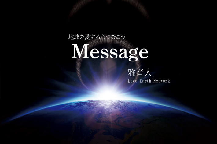 Message2021年リミックスバージョンyoutubeに公開!_d0063599_18064337.jpg