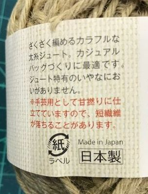 手編み用ジュート糸_d0156706_11161134.jpg
