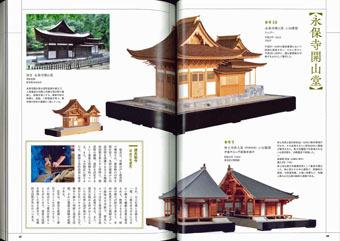 「日本のたてもの」展にいきました。その9_c0195909_16155752.jpg