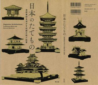 「日本のたてもの」展にいきました。その9_c0195909_16160290.jpg