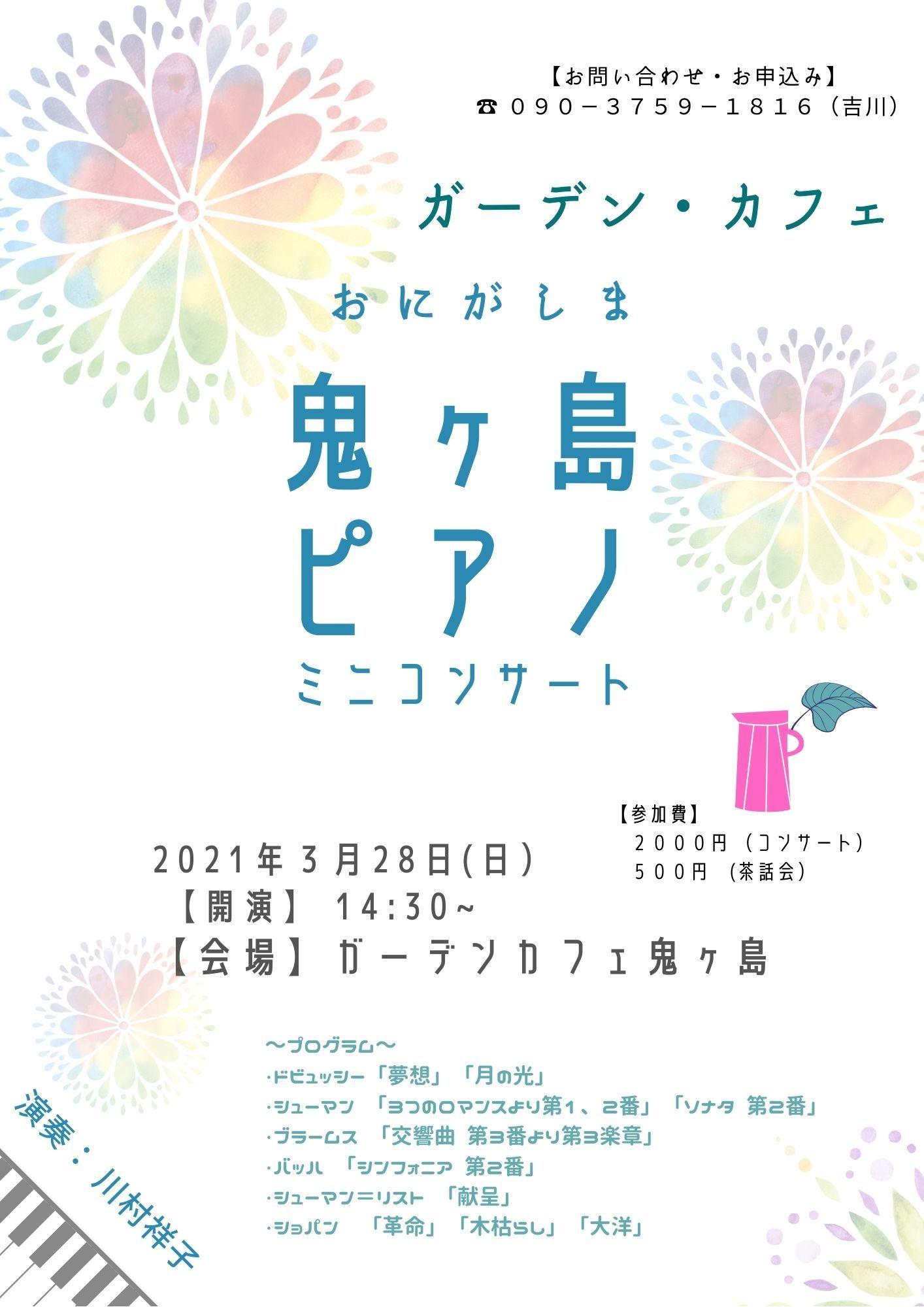 鬼ヶ島コンサート_e0197114_02245728.jpg