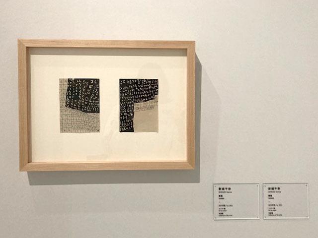 「レターズ ゆいほどける文字たち」展 @ 渋谷公園通りギャラリー_e0208519_13533340.jpg