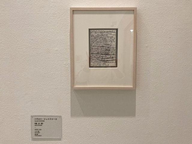 「レターズ ゆいほどける文字たち」展 @ 渋谷公園通りギャラリー_e0208519_13535558.jpg