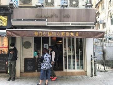 何を食べても美味しい!野菜カレー店「坐忘」☆Camper\'s in Quarry Bay_f0371533_22250062.jpg