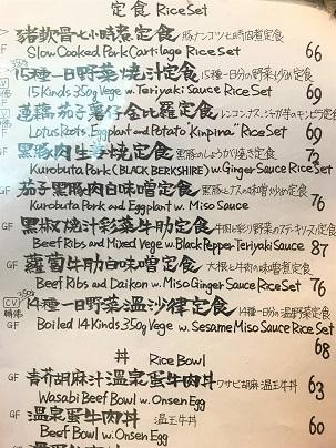 何を食べても美味しい!野菜カレー店「坐忘」☆Camper\'s in Quarry Bay_f0371533_22251996.jpg