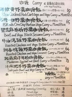 何を食べても美味しい!野菜カレー店「坐忘」☆Camper\'s in Quarry Bay_f0371533_22253627.jpg