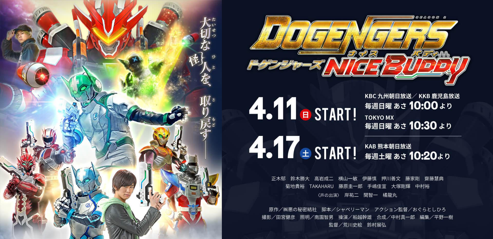 「ドゲンジャーズ〜ナイスバディ〜」放送スタート!!_e0115242_00582765.jpg