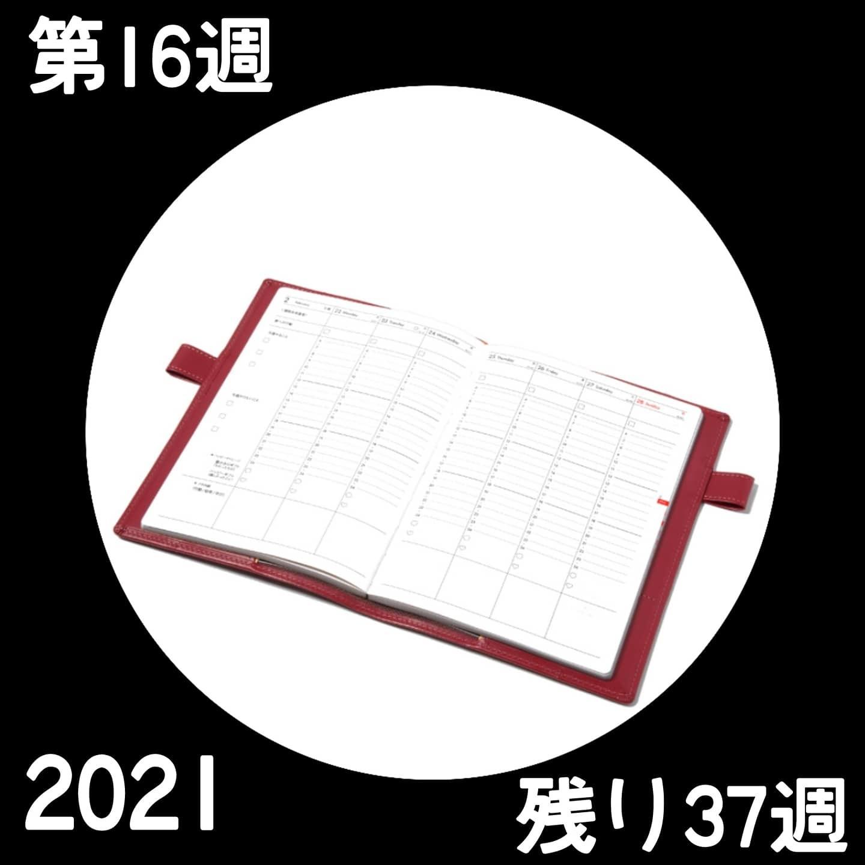 210411 第16週の手帳タイムを取ろう❗_f0164842_13510086.jpg