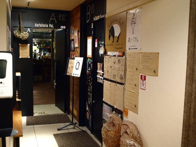 札幌 夜パフェ専門店 パフェテリア パル その2 (パフェ 越冬白鳥)_d0153062_06382294.jpg