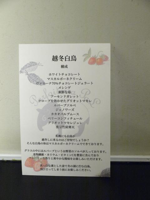 札幌 夜パフェ専門店 パフェテリア パル その2 (パフェ 越冬白鳥)_d0153062_06542337.jpg