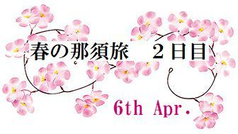 春の那須旅 2日目_d0174983_17485393.jpg