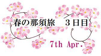 春の那須旅 3日目_d0174983_22342710.jpg