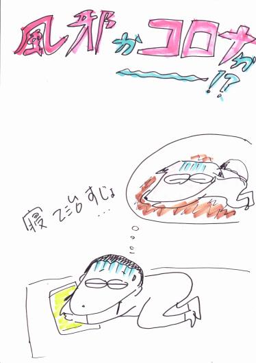 風邪かコロナか~~~_b0068302_18143885.jpg