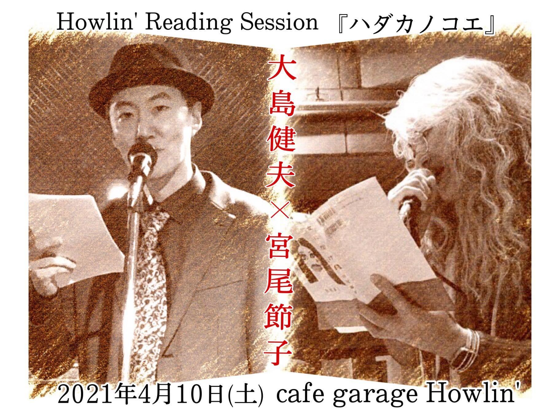 Howlin\'  Reading  Session 「ハダカノコエ」大島健夫×宮尾節子4.10_a0082132_13560114.jpg